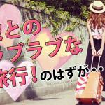 ムダ毛のせいでせっかくの沖縄旅行が台無しに!