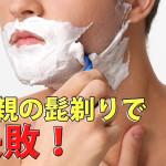 わきのムダ毛処理、父親の髭剃りで失敗!