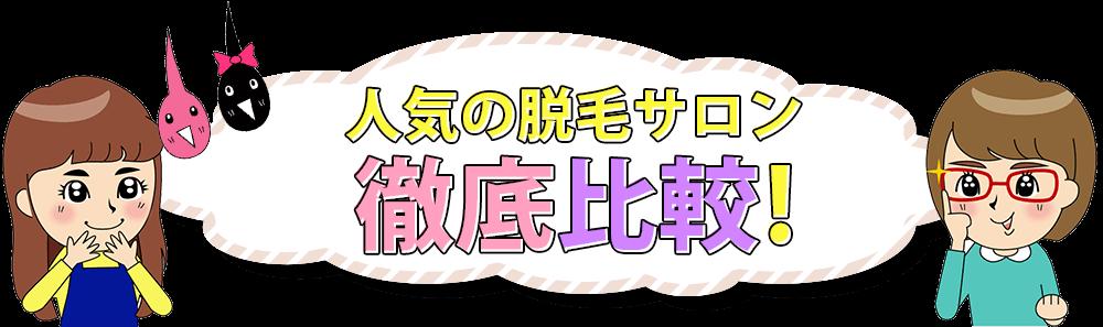 沖縄女子のための脱毛ナビ