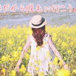 【沖縄キレイモ】脱毛サロンのWEB予約で特典をGETしよう
